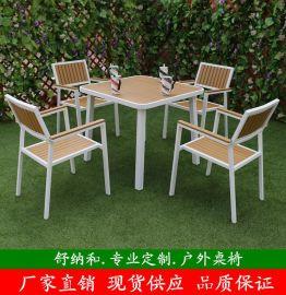 五指山售楼部户外桌椅|别墅花园户外实木桌椅|防腐防潮户外塑木桌椅