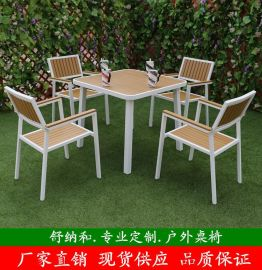 五指山售樓部戶外桌椅 別墅花園戶外實木桌椅 防腐防潮戶外塑木桌椅