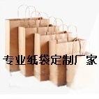 上海手提手拎牛皮纸袋定做定制印刷生产厂家021-54191701