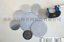 过滤网 滤芯 单层多层滤网 包边滤网 铜滤网 不锈钢滤网