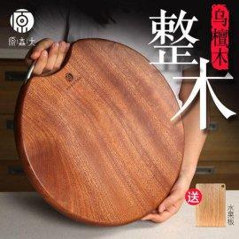 原森太 圆形乌檀木实木砧板菜板