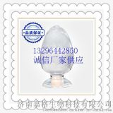 甘酪二肽价格CAS#658-79-7山东厂家
