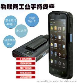 C5F进销存商超盘点手持PDA 四核RFID二维码