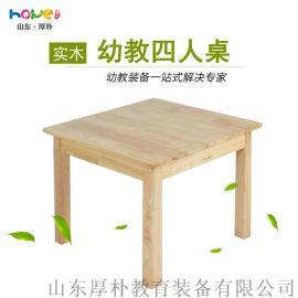【幼教四人桌】幼儿园橡木小方桌 儿童实木桌椅组合
