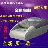 康藝HT-8750A(A)驗鈔儀