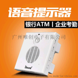 唯創電子 銀行ATM進門紅外線感應電子迎賓器