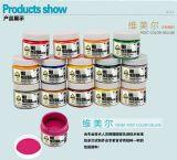 北京水粉颜料