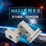 厂家直销手指气缸配件SMC气动元件MHZ2-10D-16D-20D-25D-32d夹爪