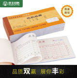 漯河三联收据定制 记账凭证开单本印刷选双丰有惊喜