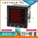 安川三相多功能儀表、ACA194I-2K4