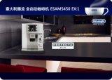 德龙咖啡机ESAM5450总代理