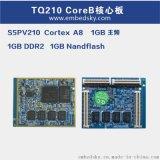 ARM嵌入式平台Cortex-A8架构S5PV210天嵌TQ210_COREB开发板核心板