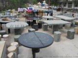 廠家批發定制石雕桌椅 風景區廣場石雕擺件