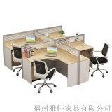 雅轩办公家具员工桌四人位屏风工作位