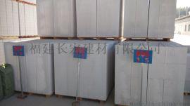 福建漳州长宏蒸压加气砌块砖混凝土加气砖