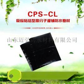 山东迈弘CPS-CL反应粘结型高分子湿铺防水卷材