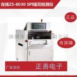 新款锡膏厚度检测设备 在线SPI锡膏检测仪