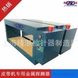 最好的【皮带输送机金属检测仪】【皮带输送机金属探测机】尽在上海精湛!