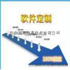 山東濟南【最好的雙軌制直銷軟件制度結算系統軟件】