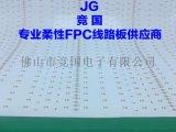 5B6C软板 2835线路板 单色单面白柔性FPC