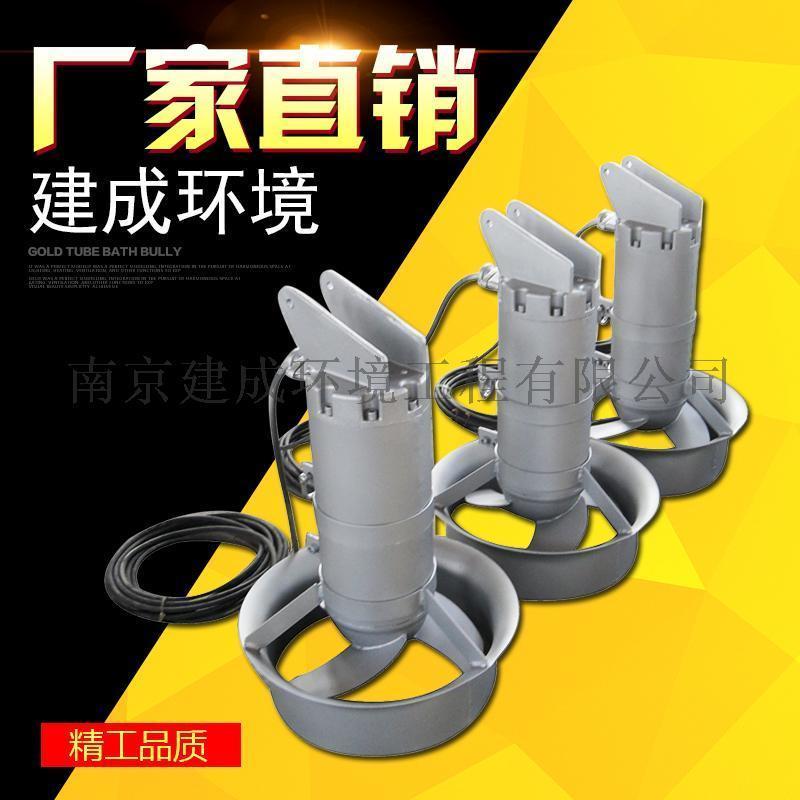 山西潜水搅拌机 不锈钢潜水搅拌机厂家 南京建成直销