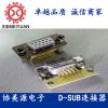 15P车针D-USB大电流连接器