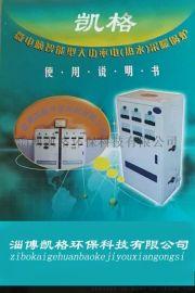 家用壁掛式智慧電採暖爐