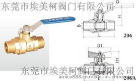 供应埃美柯 黄铜外螺纹球阀q21f-20t图片