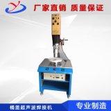 大功率超声波桶盖塑料焊接机机油桶盖超声波焊接设备