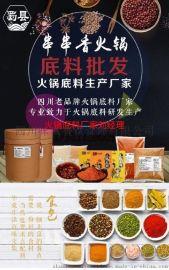 四川火鍋底料批發 量大從優 就找川光頭 華陽串根香食品廠