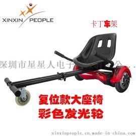 电动平衡车卡丁车支架 卡丁飘移车 适合6.5/8/10寸电动平衡车飘逸