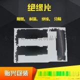 绝缘片 麦拉片 PC绝缘材料 PVC绝缘材料
