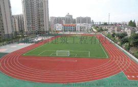 邯郸中小学操场施工,EPDM跑道,塑胶场地厂家