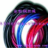 【镀锌钢丝绳】3.2*7*19涂塑PU至4.8mm