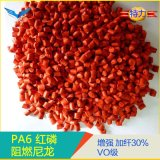 PA6/红磷/阻燃尼龙/增强/加纤30%/VO级