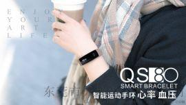 QS80智能手环 运动手环