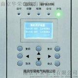 南京华荣HR9100微机保护测控装置