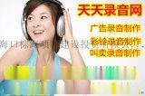 春节洗衣液广告录音制作喊话录音广告词