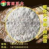 供应食品级膨化大米粉,谷物粉,大米面,大米粉
