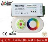 七彩控制器 RGB控制器 触摸控制器 灯条控制器 LED控制器