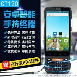 CT120安卓Andriod數據採集器PDA盤點機 手持終端RFID掃描機 進銷存軟件