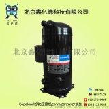 谷轮压缩机ZR68KCE-TFD-522 6匹空调R407C制冷压缩机