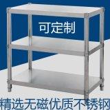 定制 不锈钢货架 厨房置物架平板货架家用货架三层收纳架储物架可定做