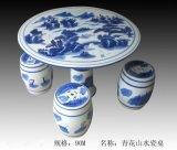 景德镇90cm青花瓷套装陶瓷桌面凳子 陶瓷桌子生产厂家 批发瓷器桌子厂家