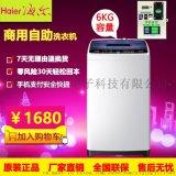 海尔商用全自动6公斤大容量手机支付投币刷卡洗衣机投币机学校洗衣机