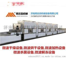 竹制品微波干燥设备|竹制品微波烘干杀菌机|济南阿达森厂家价格