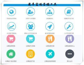 微�y�'���.)9ke�(j9��_微信商城 三级分销 微网站 微官网模板 微信营销
