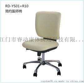睿动RAYDOW RD-YS01+R10 可移动高度可调带靠背检查椅超声椅,诊察椅,医疗椅