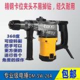 大明鼎鋒專業級電錘/安全可靠/運轉靈活/經久耐用/效率高