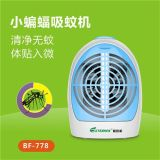 厂家批发特价售电子吸蚊机灭蚊机捕蚊器